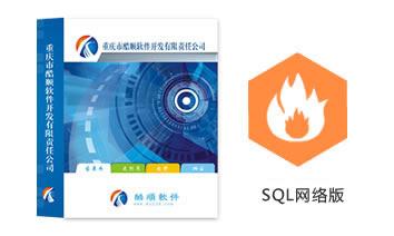 酷顺天然气收费系统(SQL网络版)